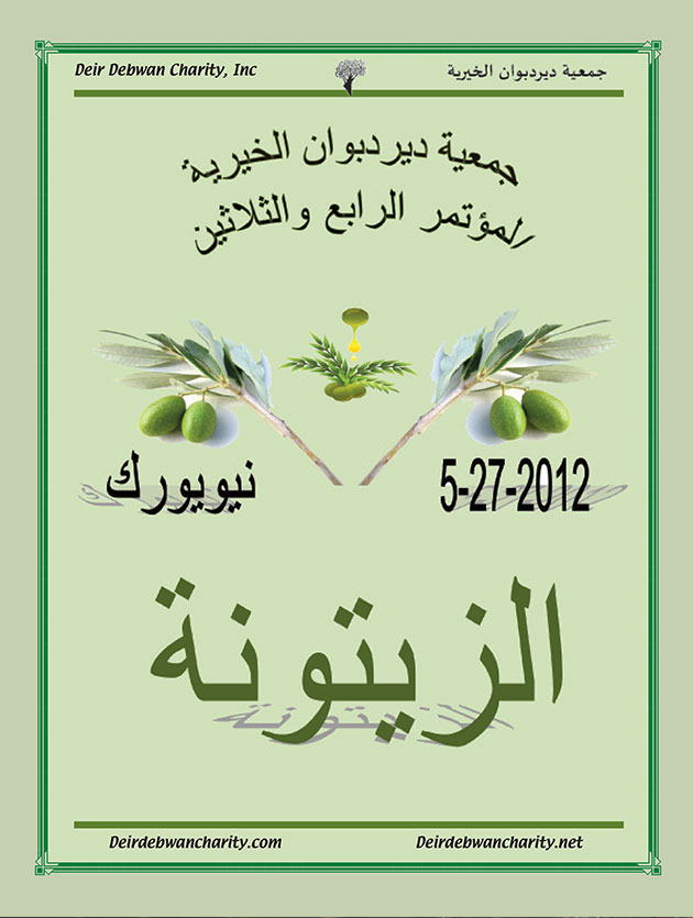 zaytounah_2012_FINAL